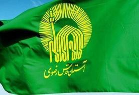 انتصابات جدید در آستان قدس رضوی/ برادران مدیر عالی حرم امام رضا شد