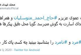 بازگشت حاج احمد متوسلیان؛ واکنش فرزند شهید همت به شایعه بازگشت پیکر شهید احمد متوسلیان