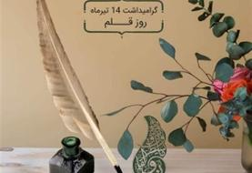 کرّ و فرّ «قلم» باشد به قدر حرمت کاتب