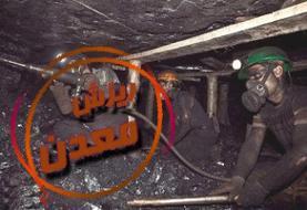 ریزش معدن در روستای سرتیتان گیلانغرب