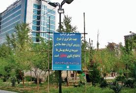 کرونا باری دیگر پارکهای شیراز را تعطیل کرد