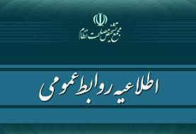 مجمع تشخیص فعالیت تربیت مدیران راهبردی در خوزستان را تکذیب کرد