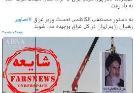 شایعه دستور نخست وزیر جدید عراق برای برداشتن تصاویر