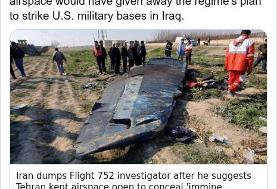 شبکه خبری کانادا از فایل صوتی مربوط به سخنان مقام ایرانی درباره پرواز ...