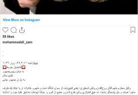 پدر روح الله زم، محاکمه پسرش را 'خلاف عدالت و دادرسی اسلامی' دانست