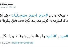 واکنش توئیتری متفاوت به خبر بازگشت پیکر حاج احمد متوسلیان به کشور بعد از ۳۸ سال