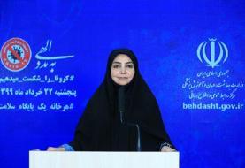 آمار کرونا در ایران امروز ۱۳ تیر ۹۹؛ شناسایی ۲۵۶۶ مورد جدید و فوت ۱۵۴ نفر