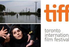 راهیابی ۲ فیلم ایرانی به جشنواره فیلم تورنتو