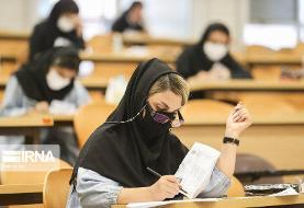 ۲۵ درصد داوطلبان آزمون دکتری وزارت بهداشت غایب بودند | مقایسه با غایبان ...