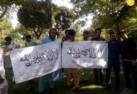 (تصاویر) اهتزاز پرچم طالبان در پارک ملت تهران؟