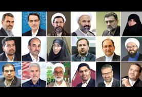 نگاهی به حضور نمایندگان مردم خراسان رضوی در کمیسیونهای مجلس