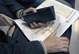 فروش سهام عدالت برای همگان آزاد شد