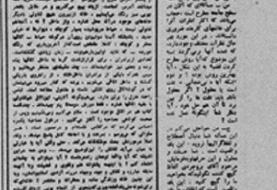 موافقان حجاب در ادارات در سال ۵۹/ اقدامات موسوی و زهرا رهنود