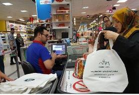 توزیع ۲۷ هزار کیسه پارچهای در فروشگاه های شهروند و تره بار