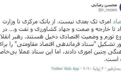 انتقاد تند محسن رضایی از ستاد فرماندهی اقتصاد مقاومتی