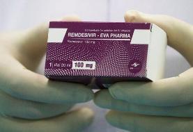 اتحادیه اروپا  داروی رمدسیویر را برای درمان مبتلایان کووید-۱۹ تایید کرد