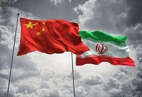 پشت پرده خط تخریب توافق ۲۵ ساله ایران و چین چه کسانی هستند؟ /شایعات اکونومیست واقعیت دارد؟