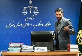 ورود مفسد اقتصادی به دادگاه با طلسم! | قاضی به متهم سجاد: درباره ۸۰۰ ...