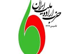 مدیریت اجرایی حزب اداره ملت تا برگزاری کنگره سالانه مشخص شد