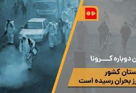 همشهری TV | بحران دوباره کرونا