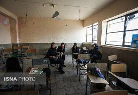 پرونده باز مدارس ناایمن در تهران/ وجود ۲۲ هزار کلاس فرسوده در پایتخت