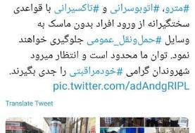 ممنوعیت ورود بدون ماسک به تاکسی در تهران