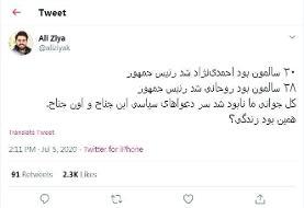 واکنش مجری مطرح به دعواهای سیاسی دوران احمدینژاد و روحانی