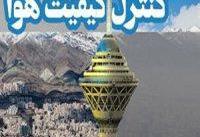 آخرین وضعیت کیفیت هوای تهران در ۱۶ تیرماه