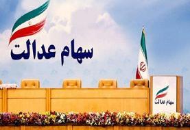 خبر خوش مجلس ایران برای جاماندگان سهام عدالت
