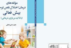 معرفی کتاب مولفه های درمان اختلال نقص توجه
