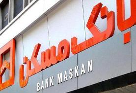 خبر خوش برای مشتریان بانک مسکن کهگیلویه و بویراحمد