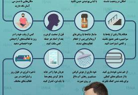 اینفوگرافیک | ۱۲ راه ساده برای مقابله با تنگی نفس