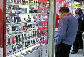 ممنوعیت واردات گوشیهای بالای ۳۰۰ یورو منتفی شد