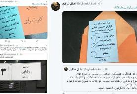 تصاویر   تعدادی از نمایندگان رای خود به اعتبارنامه تاجگردون را منتشر کردند