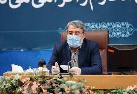 اولویت امسال وزارت کشور معیشت، امنیت و سلامت است