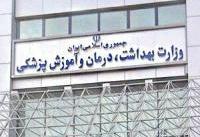هشدار در مورد ناایمن بودن ساختمان وزارت بهداشت