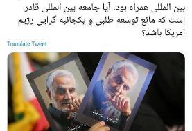 انتقاد کدخدایی از سکوت مجامع بین المللی در برابر ترور شهید سپهبد سلیمانی