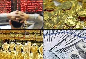 کدام یک از بازارها پربازده بودند؟ | حرکت پرشتاب دلار در ایام احتیاط سکه