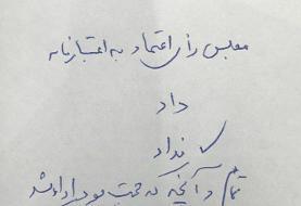 اعتبارنامه غلامرضا تاجگردون، متهم به فساد، در مجلس یازدهم رد شد