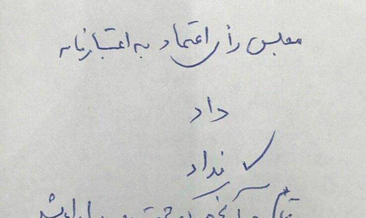 اعتبارنامه منتخب گچساران در مجلس یازدهم رد شد