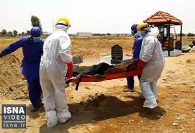 غسل و دفن بیماران کرونایی در بندرعباس