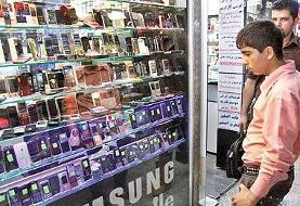 محدودیت ۳۰۰ یورویی واردات گوشی، تا اطلاع ثانوی حذف شد