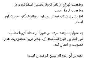 وضعیت کرونا در تهران اسفناک است