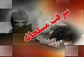سرقت مسلحانه مردان نقابدار از طلافروشی در «بهارستان»