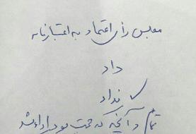 اولین پست اینستاگرامی غلامرضا تاجگردون بعد از رد اعتبارنامهاش در مجلس +عکس