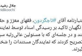 تاکید سپاه بر بررسی مستندات نمایندگان درباره اعتبارنامه تاجگردون