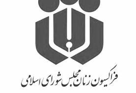 قاسمپور رییس فراکسیون زنان مجلس یازدهم شد