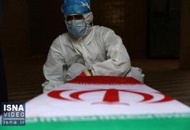 ویدئو / یکی از اعضای خانواده شهید مدافع سلامت: رحم کنید!