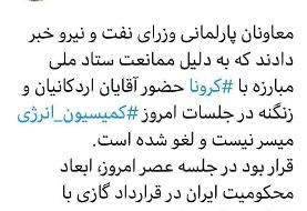 ستاد ملی مقابله با کرونا مانع رفتن دو وزیر به مجلس شد