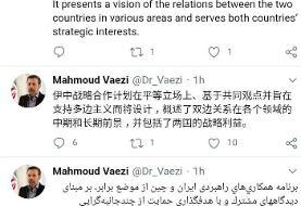 توئیت واعظی به زبان چینی و انگلیسی درباره سند ۲۵ ساله ایران و چین